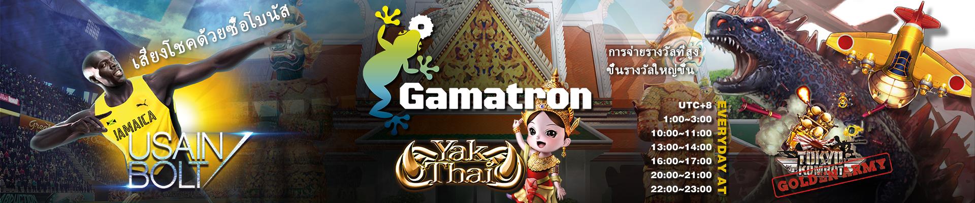 Gamatron Banner