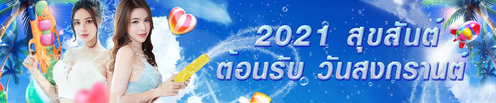 Songkran Day
